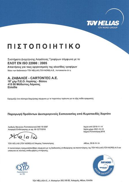 cartontec-22000-pistopoihtiko