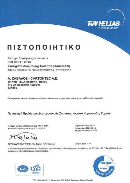 cartontec-9001-pistopoihtiko